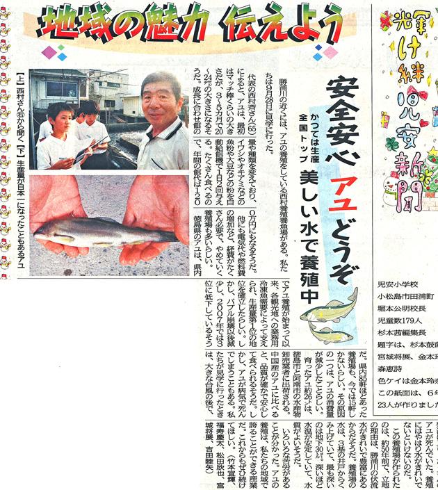 徳島新聞111224西村鮎