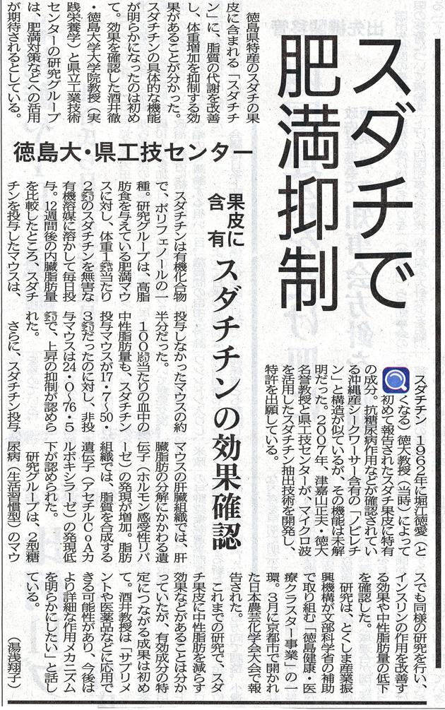徳島新聞120425