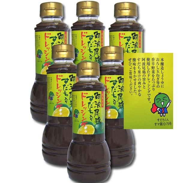 阿波尾鶏エキス・すだち入り たまねぎドレッシング 300ml×6本