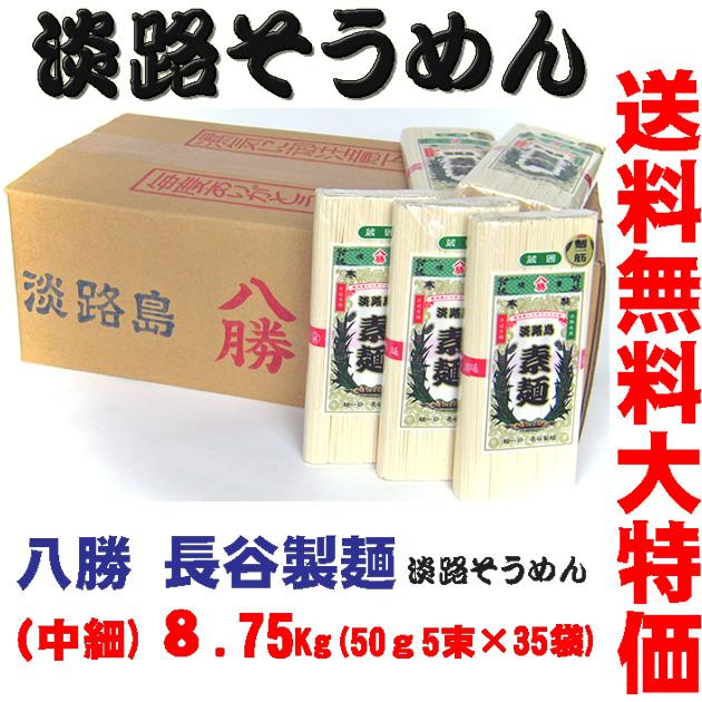 八勝 淡路島そうめん 8.75Kg(250g×35袋)※