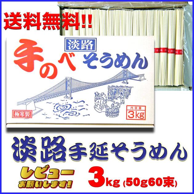 暑気払いに、太すぎず、細すぎず、ほど良い麺線の淡路島素麺