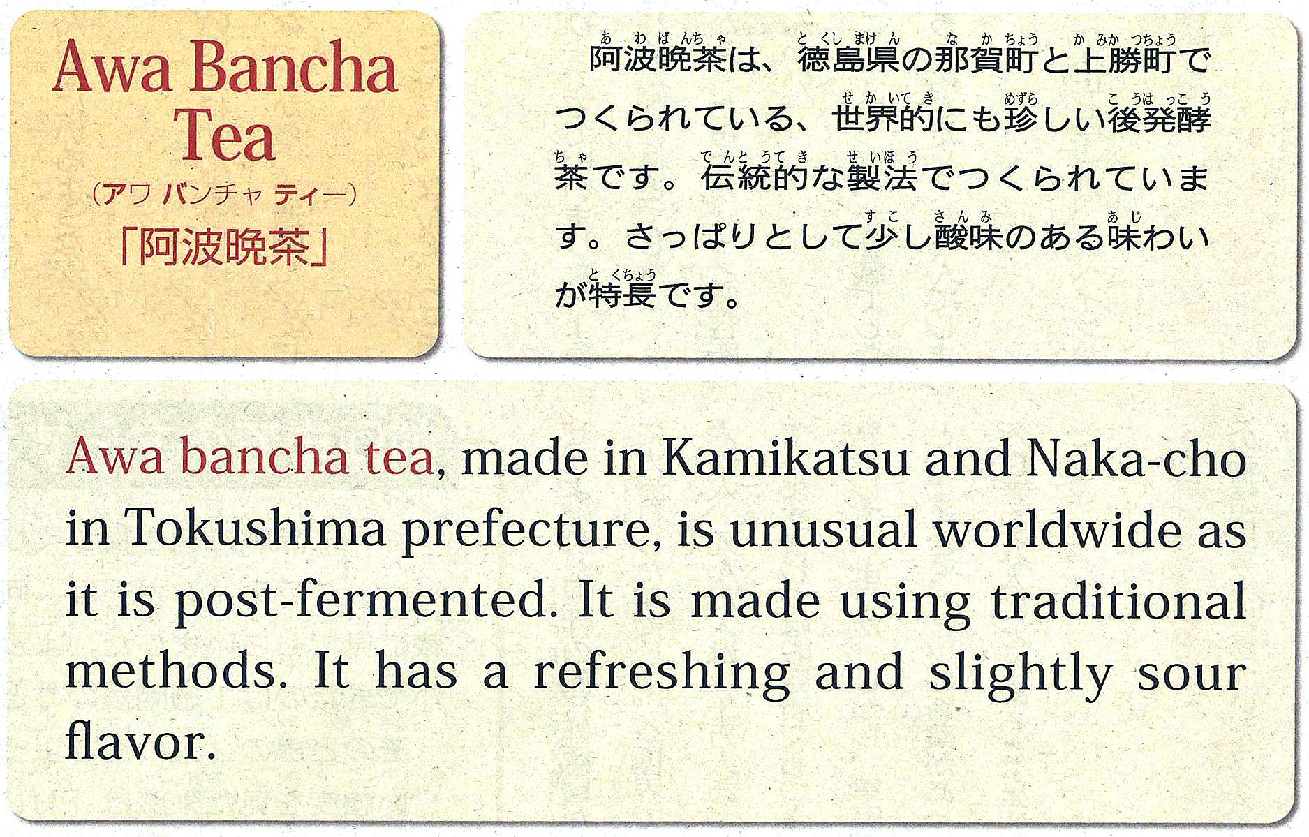 英語で徳島 番茶