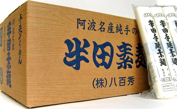 [早取りセール]八百秀 半田手延べ素麺 15Kg(7.5Kg×2箱)(中太)