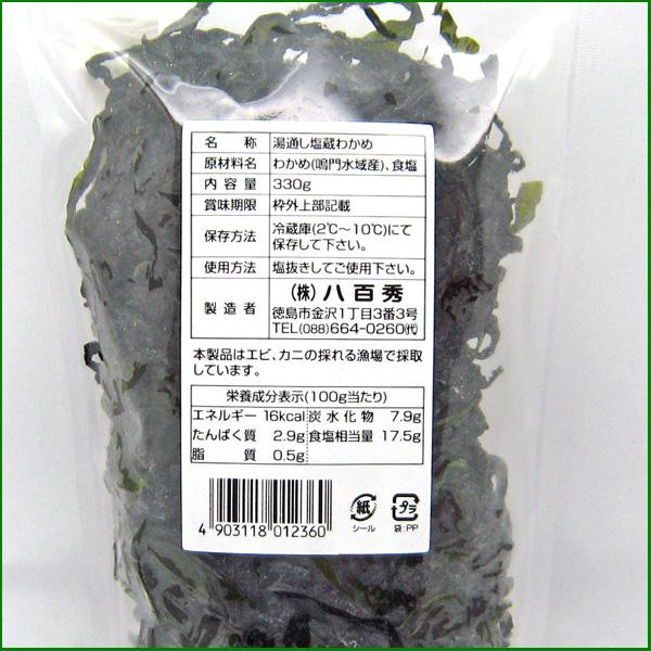 鳴門生わかめ一番刈り330g(湯通し塩蔵 冷蔵保管推奨