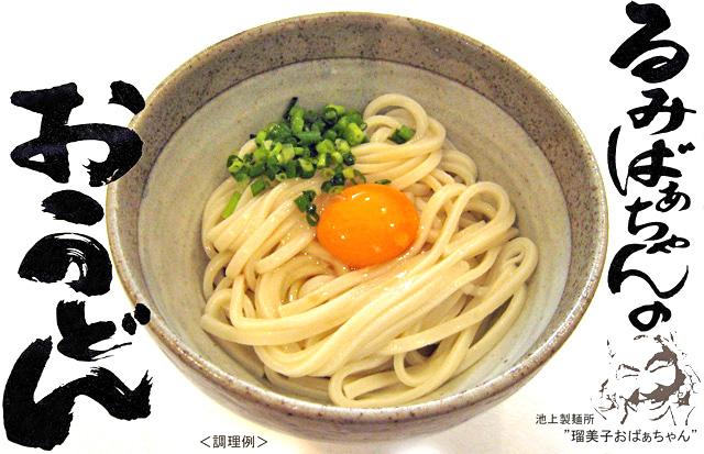 """池上製麺""""るみばぁちゃんのおうどん"""""""
