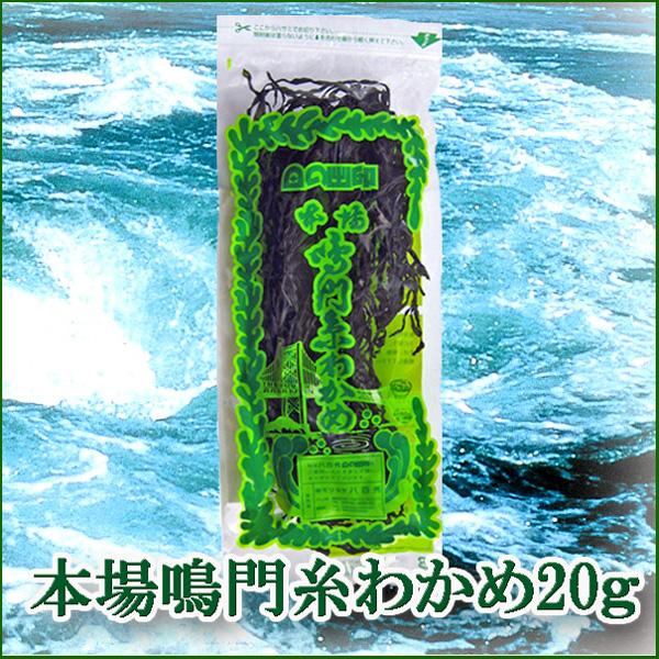 八百秀 鳴門糸わかめ20g(鳴門海峡近海の激しい潮流にもまれ育ち、色つや・歯ごたえ・風味が良いことで有名です。)