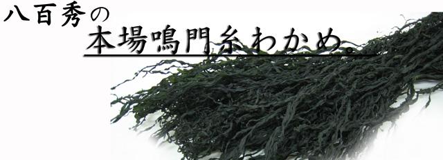 【阿波の味】八百秀の本場鳴門糸わかめ
