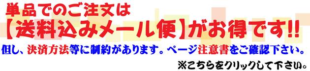 【送料込みメール便】案内