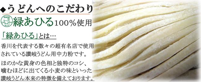 「緑あひる」は香川を代表するさぬきうどん用中力粉です。