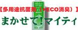 【あなたを守る! 植物のチカラ 】【多用途抗菌剤(+ECO消臭)】 まかせて!マイティ