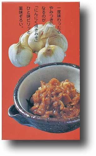 【八百秀】にんにく焼味噌 瓶 180g
