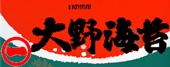 大野海苔のご進物ほかお探しのお客様はこちらをクリックしてください。