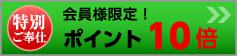 特撰!!モリタケ八百秀がお勧めする会員様限定、ポイント10倍の特別サービス商品です。