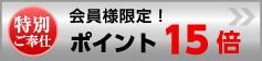 特撰!!モリタケ八百秀がお勧めする会員様限定、ポイント15倍の特別サービス商品です。