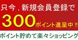 新規会員登録で300ポイント進呈中!!