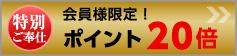 特撰!!モリタケ八百秀がお勧めする会員様限定、ポイント20倍の特別サービス商品です。