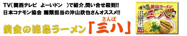 徳島ラーメン 三八 3食箱入り630