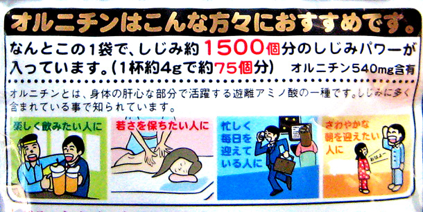 しじみ養生記 しじみスープ 80g