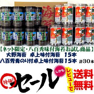 【八百秀 味付卓上海苔お試し商品】大野海苔卓上15本 八百秀青のり付卓上味付け海苔15本