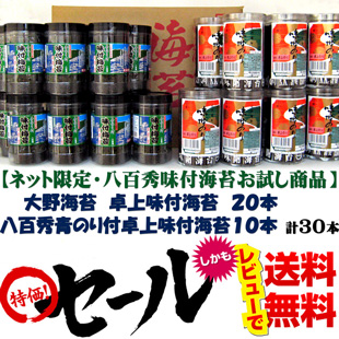 【八百秀 味付卓上海苔お試し商品】大野海苔卓上20本 八百秀青のり付卓上味付け海苔10本