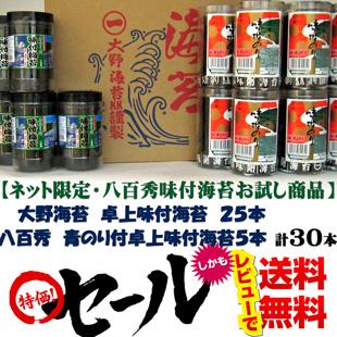 【八百秀 味付卓上海苔お試し商品】大野海苔卓上25本 八百秀青のり付卓上味付け海苔5本