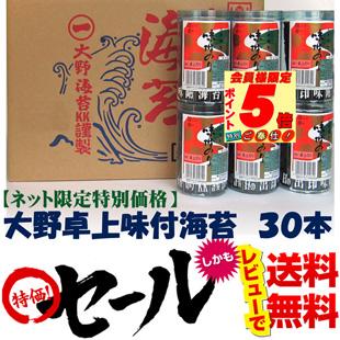 【送料無料!!】大野海苔 味付卓上 30本箱【インターネット限定販売】