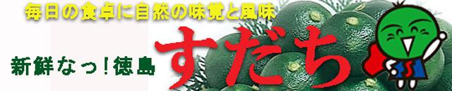 柑橘(すだち、ゆず他)