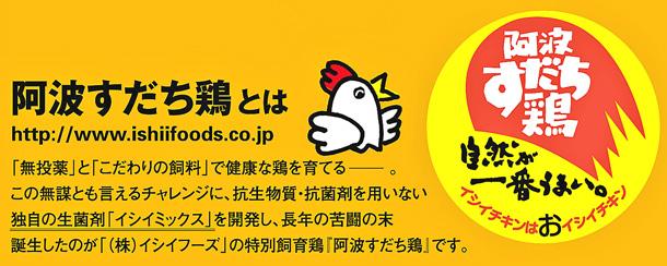 阿波すだち鶏カレー【本格派インド風スパイシーカリー】