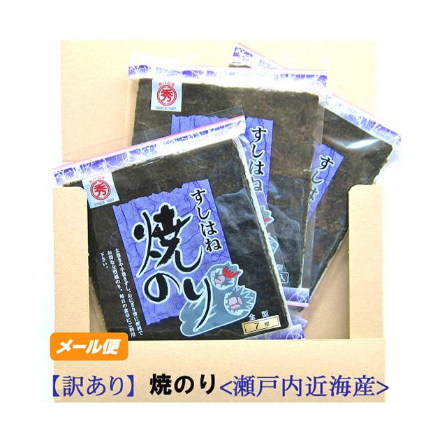 焼のり(すしはね)全形10枚×3袋 【ゆうパケット】