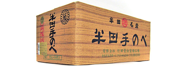 竹田製麺 半田手延べそうめん 8Kg