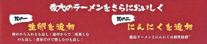 徳島ラーメン 東大 2食箱