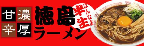「徳島ラーメン」とは