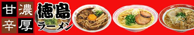 三八、春陽軒、吉野川など老舗の味も。うまい徳島ラーメンなら八百秀!