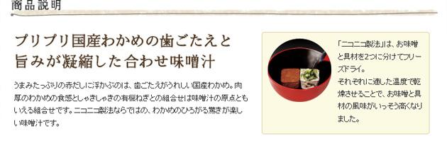 【原そう鳴門】わかめのお味噌汁