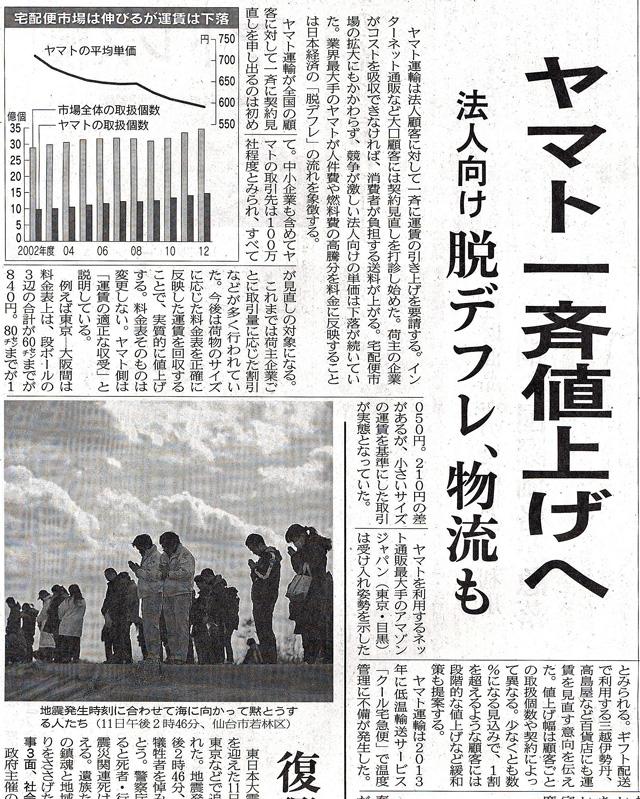 2014年3月12日日経新聞