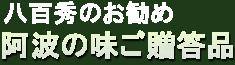 特撰!!モリタケ八百秀がお勧めする八百秀のご贈答品です。