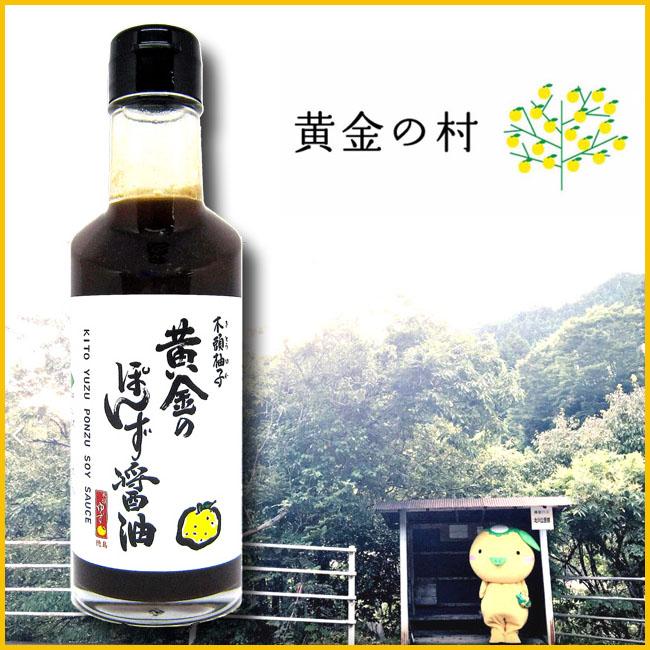 木頭柚子ポン酢200ml